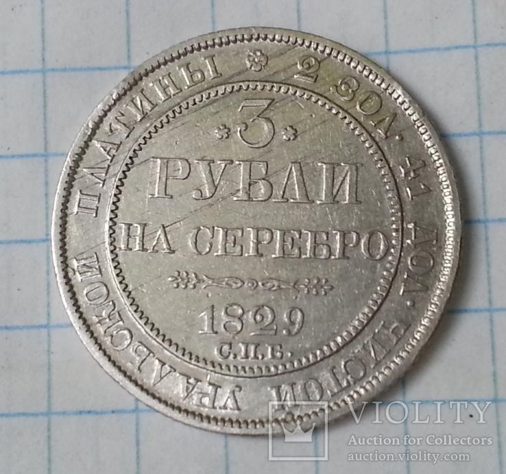 3 рубля 1829 год, платина
