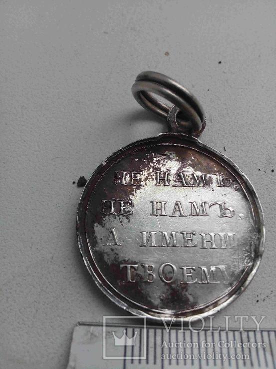 Медаль 1812 року серебро