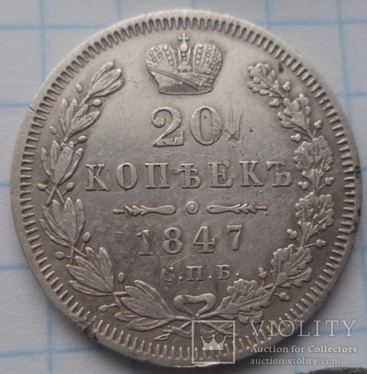 20 копеек 1847 года СПБ-ПА
