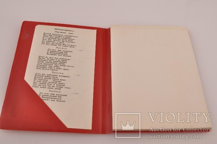 Блокнот делегату XVIIII Тернопільської обласної партійної конференції. 1978 р., фото №6