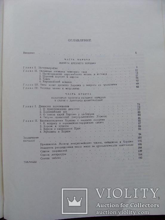 Монеты Древнего Хорезма. Б. И. Вайнберг (2), фото №5
