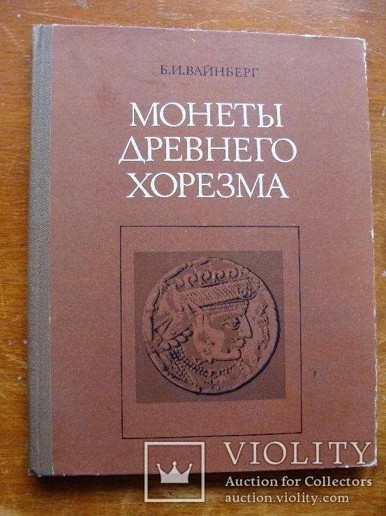 Монеты Древнего Хорезма. Б. И. Вайнберг (2), фото №2