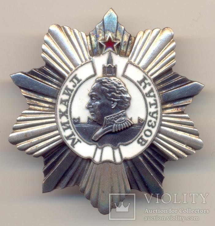 Орден Кутузова 2 ст. № 3650.