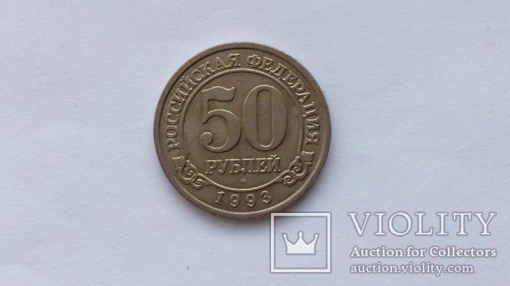 50 рублей Шпицберген