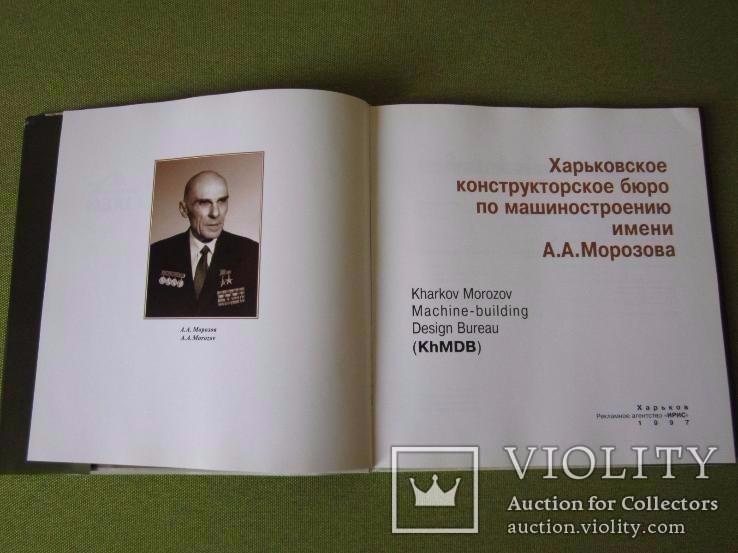 Харьковское конструкторское бюро им. Морозова, фото №2
