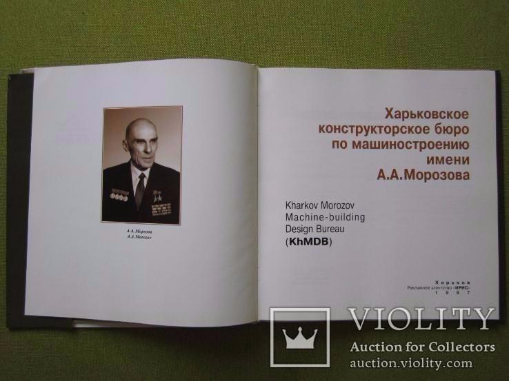 Харьковское конструкторское бюро им. Морозова, фото №4