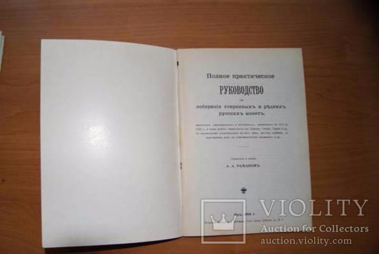 Репринтное издание, фото №3