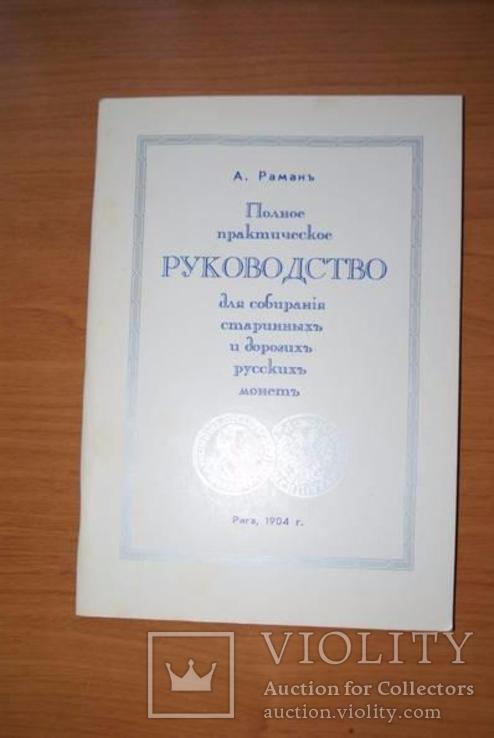 Репринтное издание, фото №2