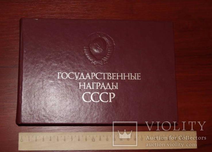 Государственные награды СССР 1987 г., фото №2