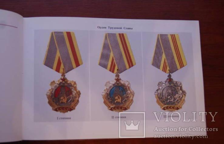 Государственные награды СССР 1987 г., фото №4