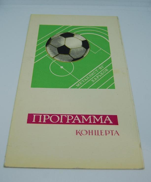 1981 Пустой бланк обложка. Программа концерта. Металлист, Харьков, фото №2