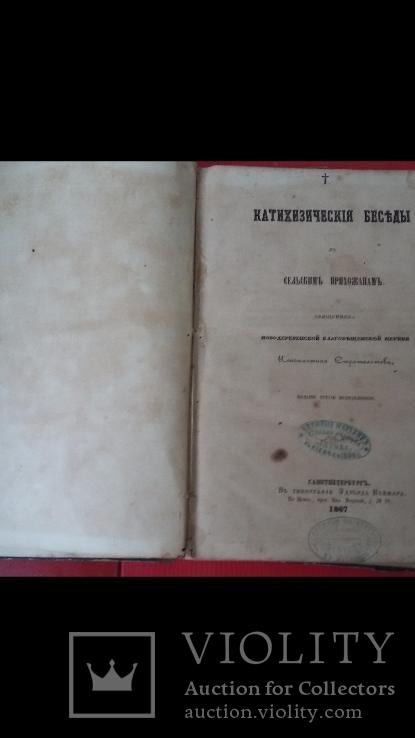 Катихизическія  беседы 1867 год, фото №2
