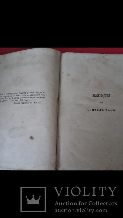 Катихизическія  беседы 1867 год, фото №5