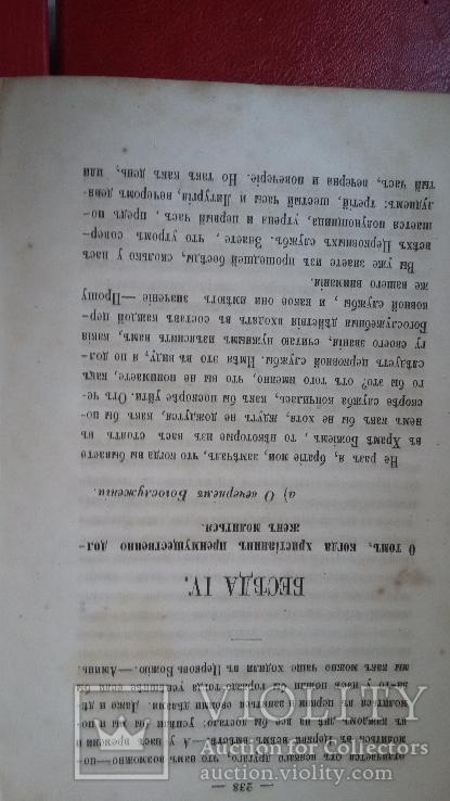 Катихизическія  беседы 1867 год, фото №9