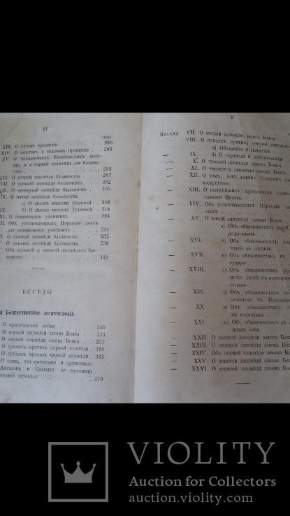 Катихизическія  беседы 1867 год, фото №10