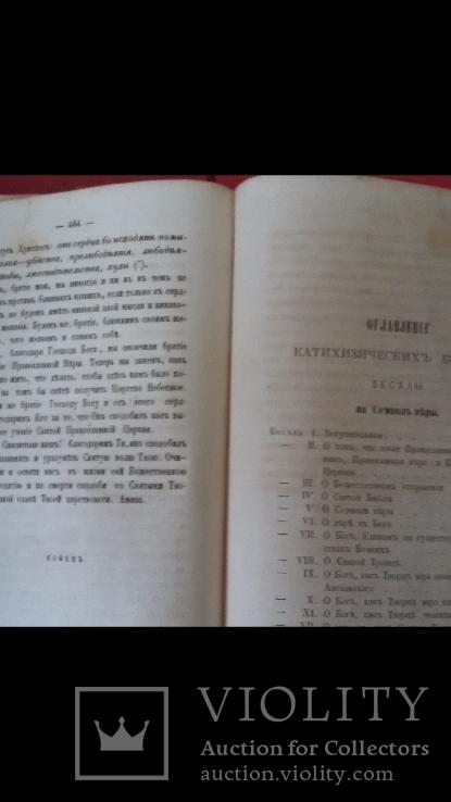 Катихизическія  беседы 1867 год, фото №11