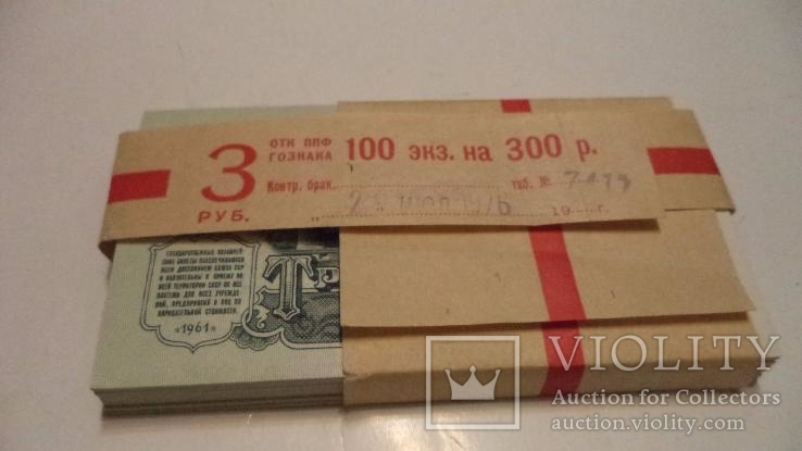 Вскрытая пачка 3 рубля 1961г одна серия номера подряд 93шт