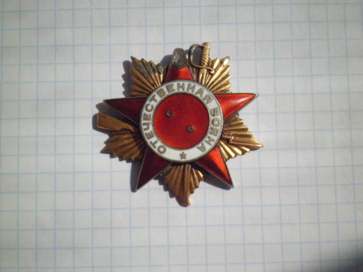 Орден Отечественной войны 1 ст.номер 4755 -подвесной.