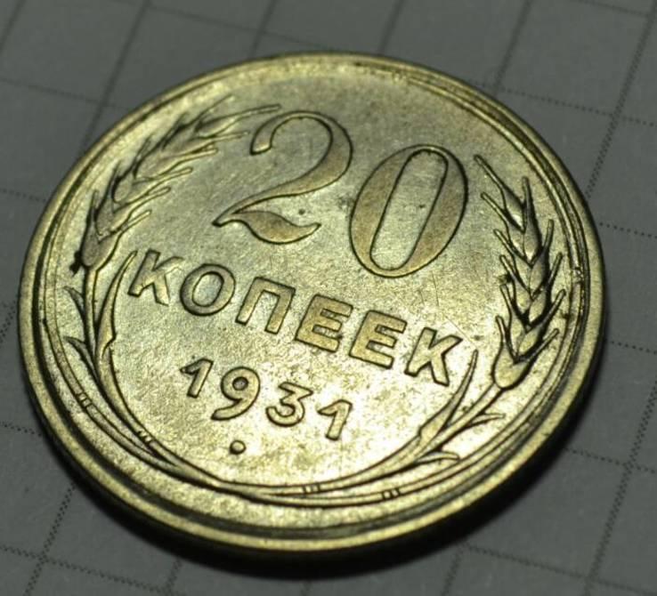 20 копеек 1931 года, серебро