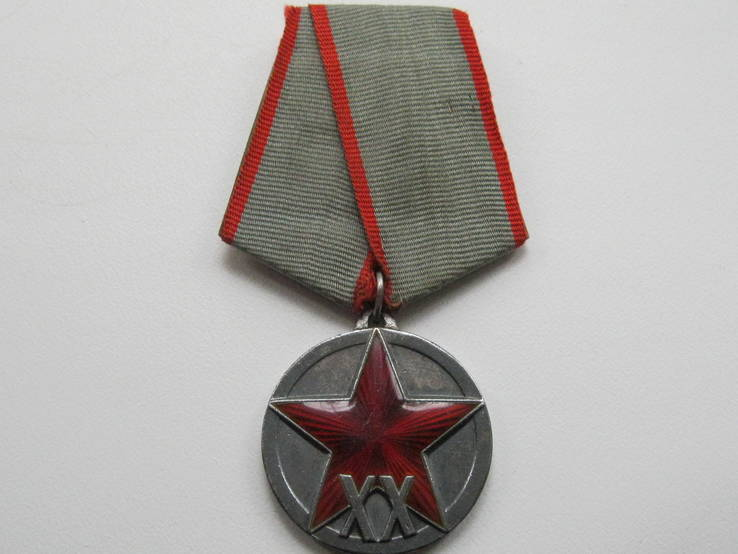 Медаль 20 лет РККА .