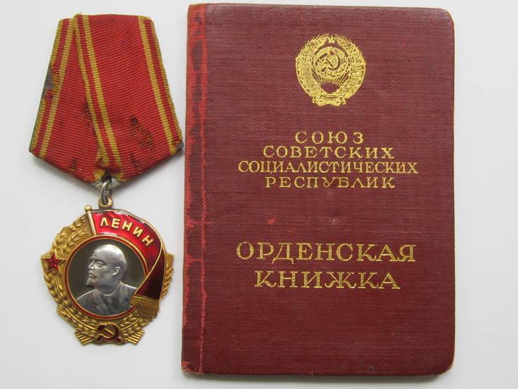 Орден Ленина № 185660 Ивахник Е Я ,без резерва