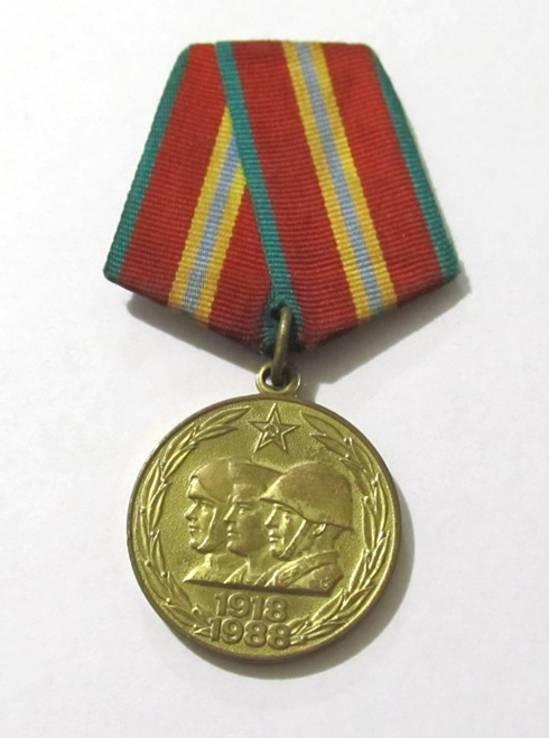 Медаль 70 лет Вооруженных сил СССР