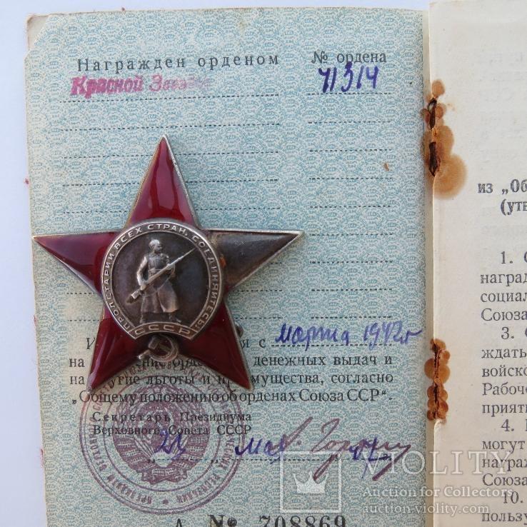 Орден Красной Звезды, № 41314