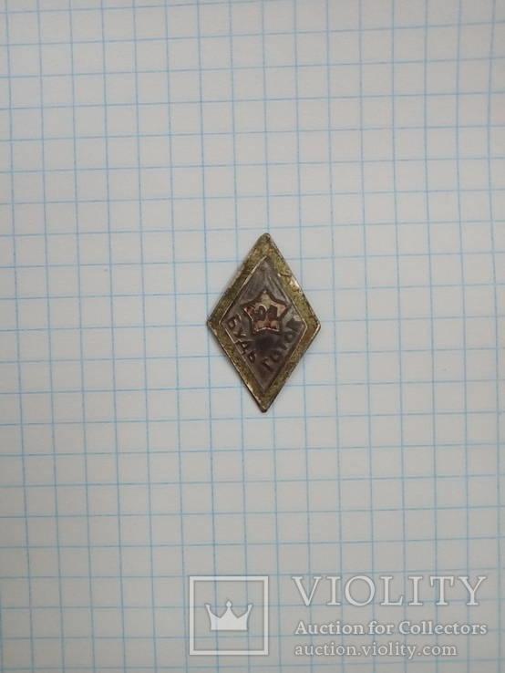 Значок пионерский ранний(в центре звезды буквы ЮП)