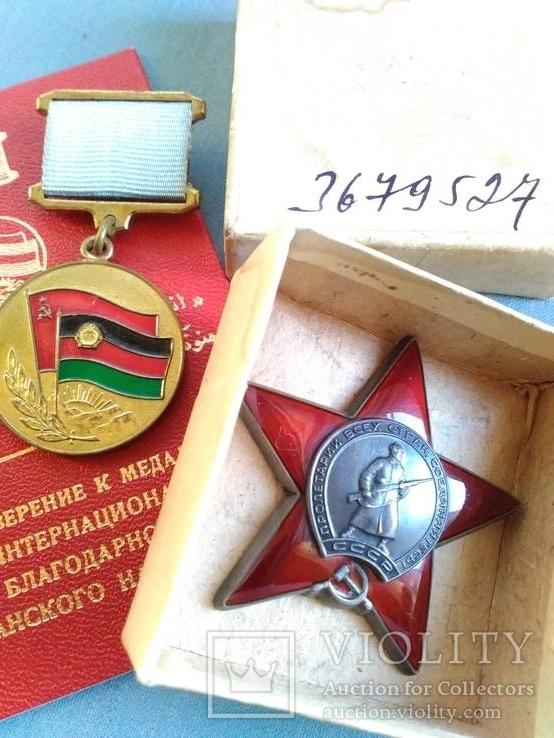 Орден Красной Звезды( посмертно)