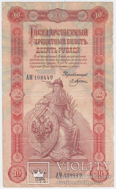 10 рублей 1898 года. Плеске