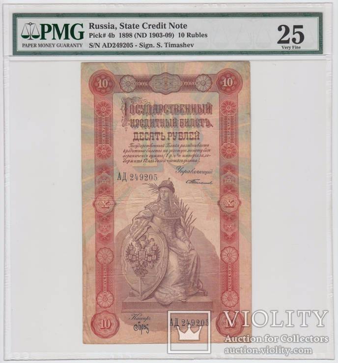 10 рублей 1898 года. Тимашев