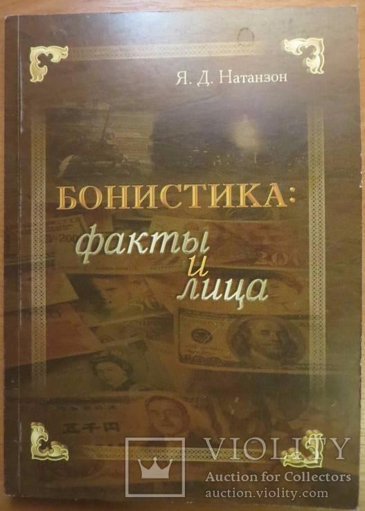 Бонистика факты и лица Я. Д. Натанзон