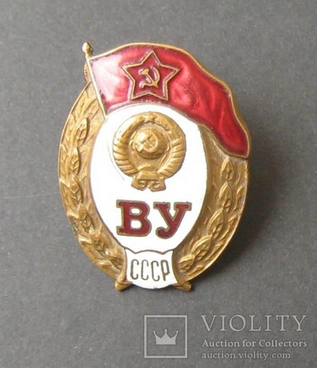 Знак и диплом об окончании артиллерийского училища им.Фрунзе + бонус-погоны, фото №2