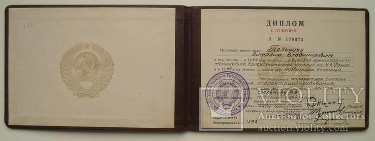 Знак и диплом об окончании артиллерийского училища им.Фрунзе + бонус-погоны, фото №5