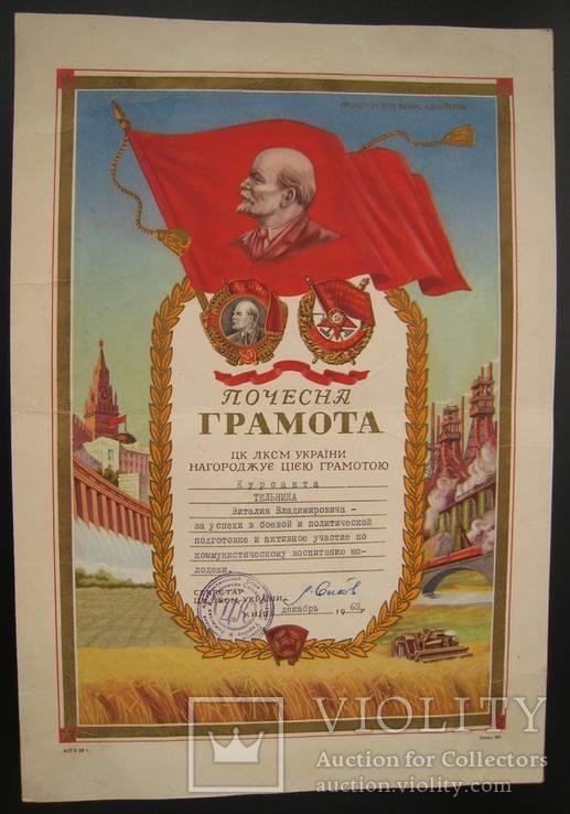 Знак и диплом об окончании артиллерийского училища им.Фрунзе + бонус-погоны, фото №6