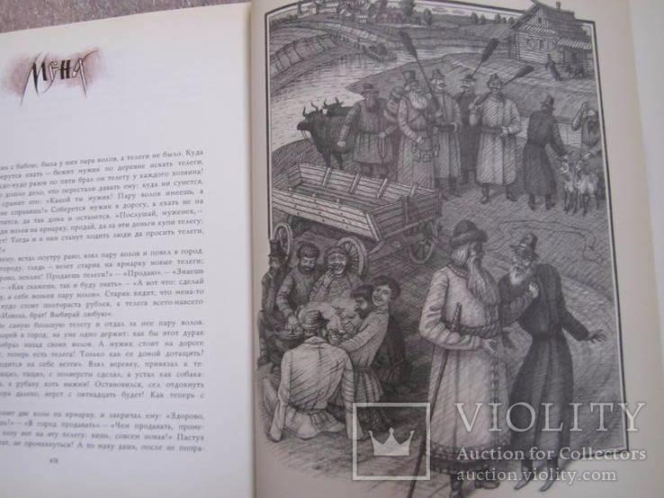 Русские народные сказки, фото №10