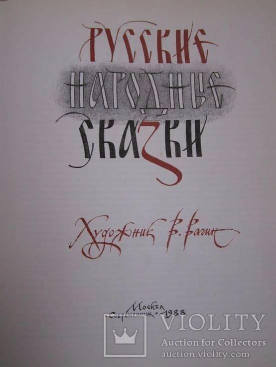 Русские народные сказки, фото №18