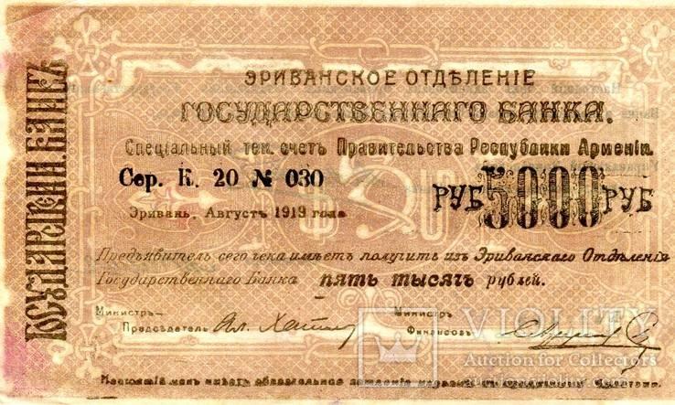 Бона Армения 5000 рублей 1919 год