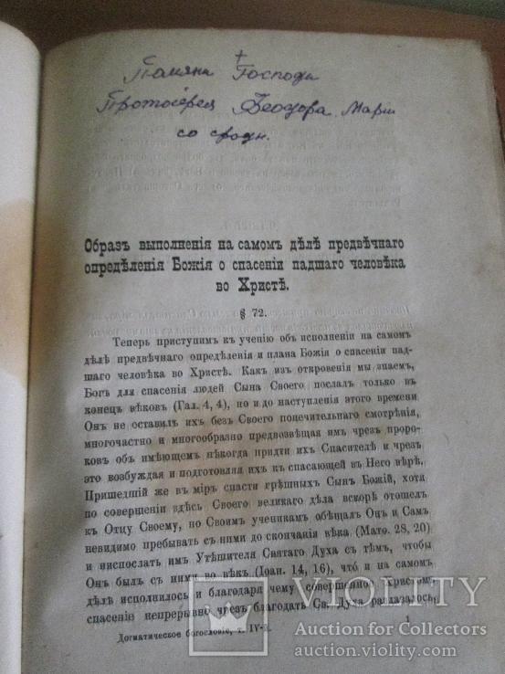 Опыт православного догматического богословия 1897 год., фото №11
