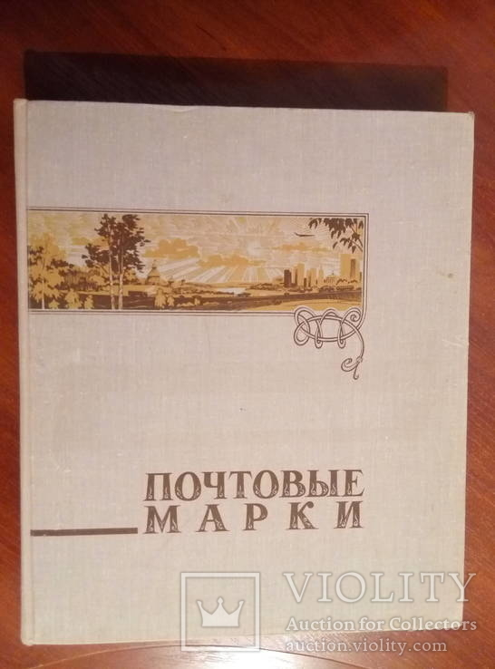 Альбом+более 840 марок без СССР__ №5