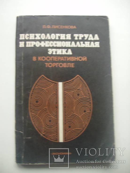 1980 Кооперативная торговля Психология труда профессиональная этика
