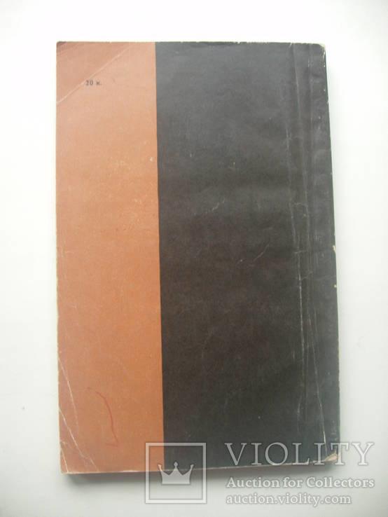 1980 Кооперативная торговля Психология труда профессиональная этика, фото №5