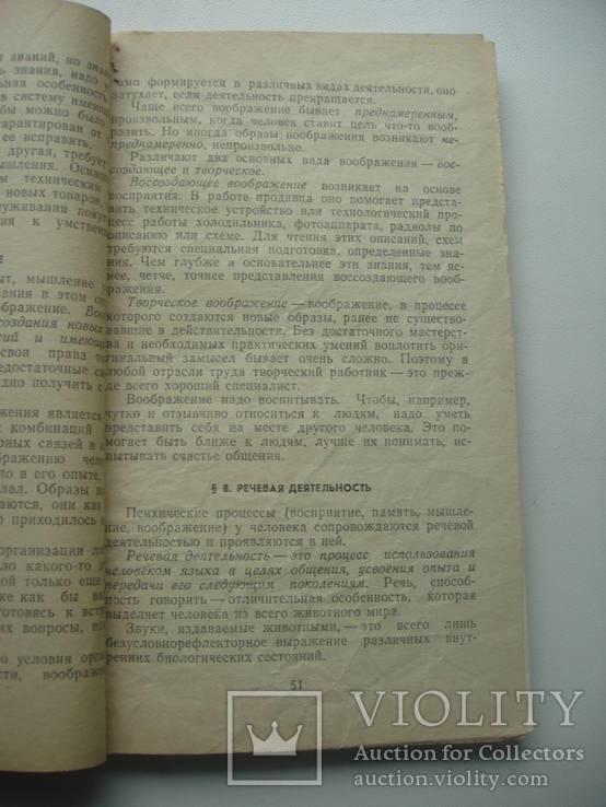 1980 Кооперативная торговля Психология труда профессиональная этика, фото №8