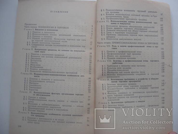 1980 Кооперативная торговля Психология труда профессиональная этика, фото №10