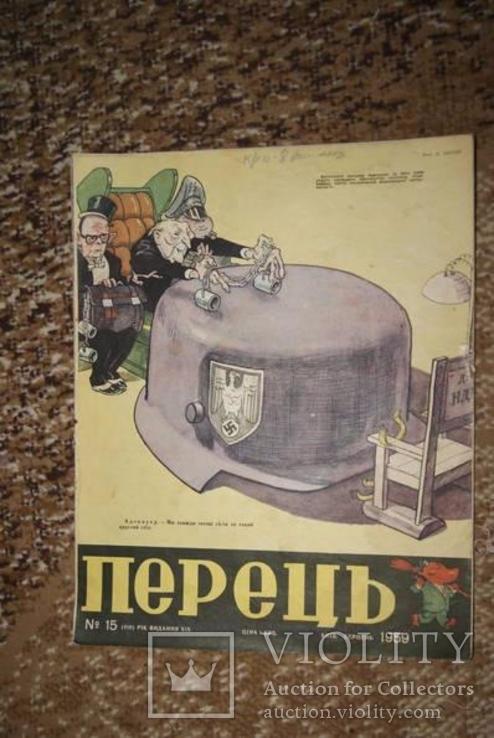 Сатирический журнал Перец 1959 г.