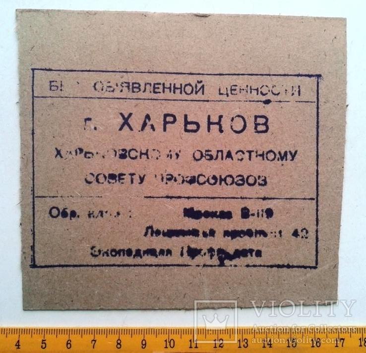 Фрагмент упаковки от посылки со штампом