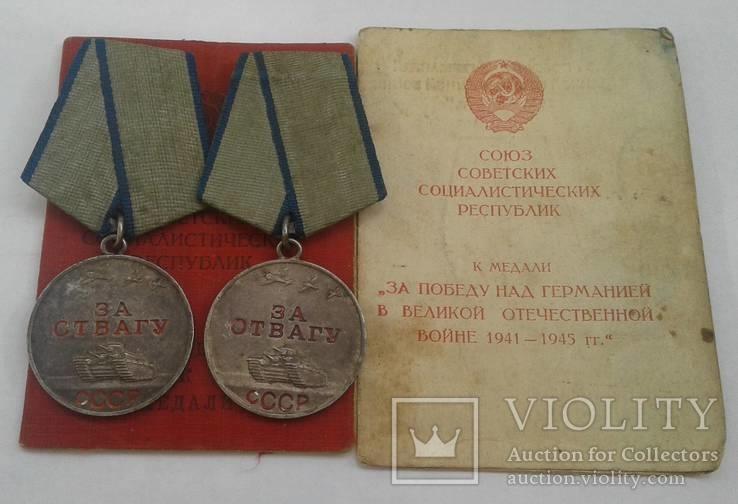 2 медали За Отвагу с документом