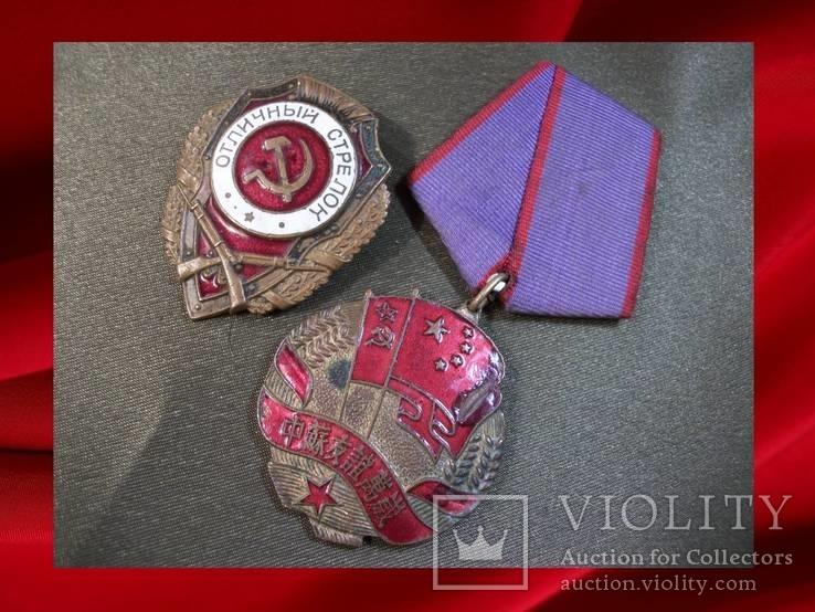 Медаль Советско Китайская дружба 1953 и отличный стрелок завод Победа