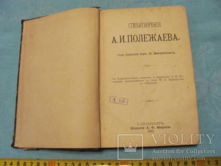 Стихотворения А.И.Полежаева 1892 г