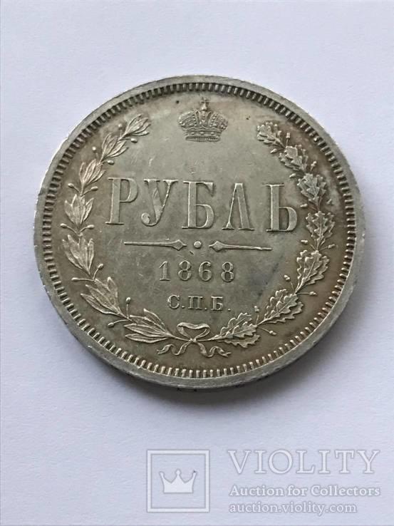 1 рубль 1868 года серебро